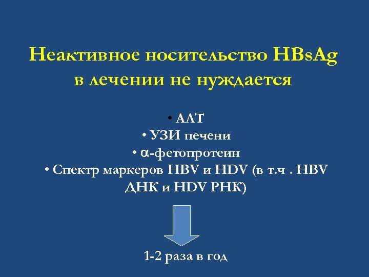 Неактивное носительство HBs. Ag в лечении не нуждается • АЛТ • УЗИ печени •