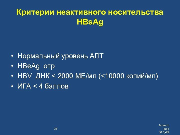 Критерии неактивного носительства HBs. Ag • • Нормальный уровень АЛТ HBe. Ag отр HBV