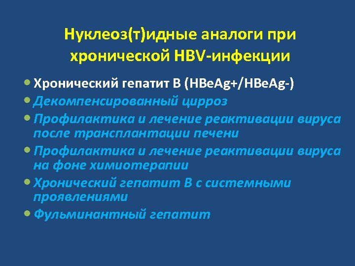Нуклеоз(т)идные аналоги при хронической HBV-инфекции Хронический гепатит В (HBe. Ag+/HBe. Ag-) Декомпенсированный цирроз Профилактика