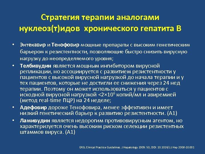 Стратегия терапии аналогами нуклеоз(т)идов хронического гепатита В • Энтекавир и Тенофовир мощные препараты с