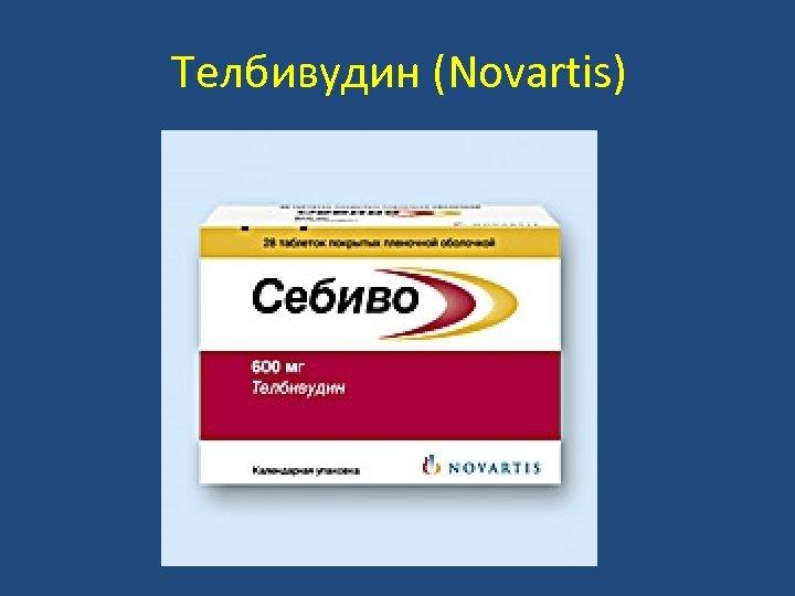 Телбивудин (Novartis)