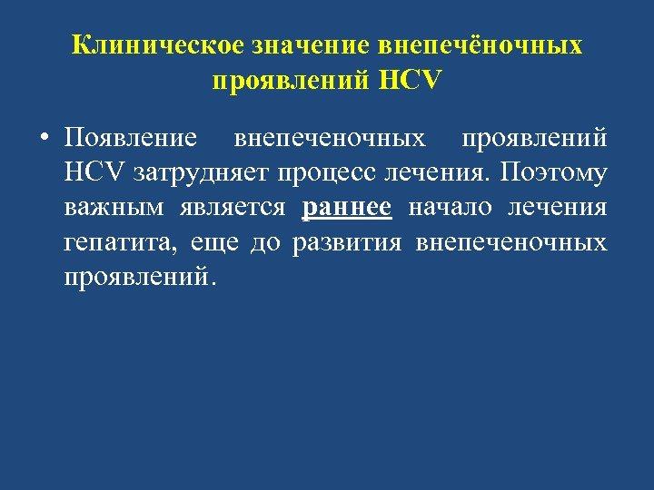 Клиническое значение внепечёночных проявлений HCV • Появление внепеченочных проявлений HCV затрудняет процесс лечения. Поэтому