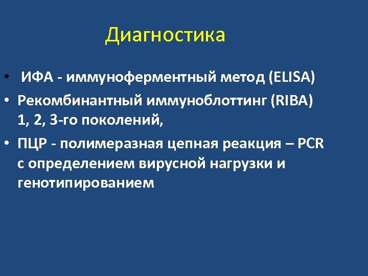 Диагностика • ИФА - иммуноферментный метод (ELISA) • Рекомбинантный иммуноблоттинг (RIBA) 1, 2, 3