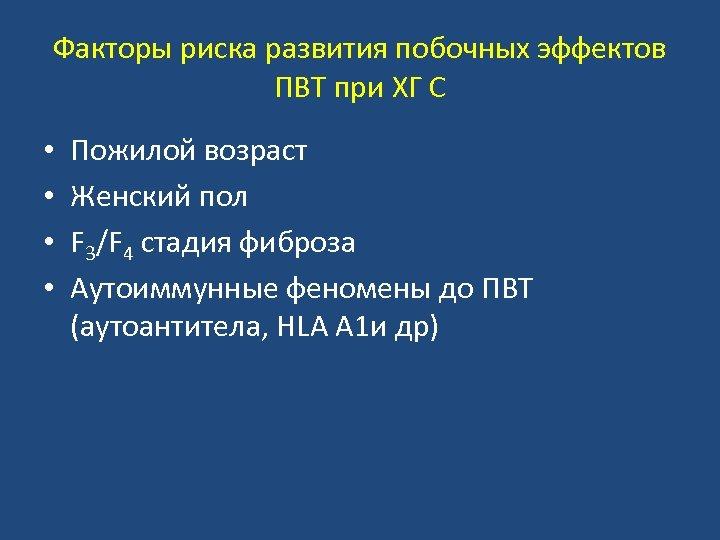 Факторы риска развития побочных эффектов ПВТ при ХГ С • • Пожилой возраст Женский