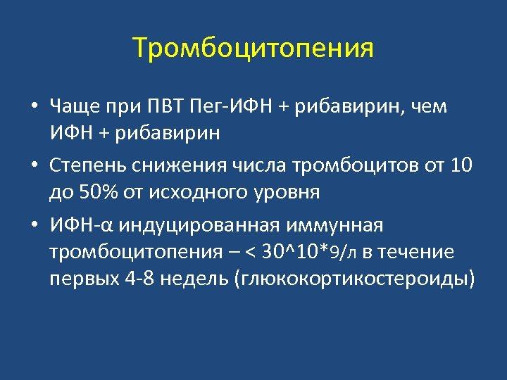 Тромбоцитопения • Чаще при ПВТ Пег-ИФН + рибавирин, чем ИФН + рибавирин • Степень