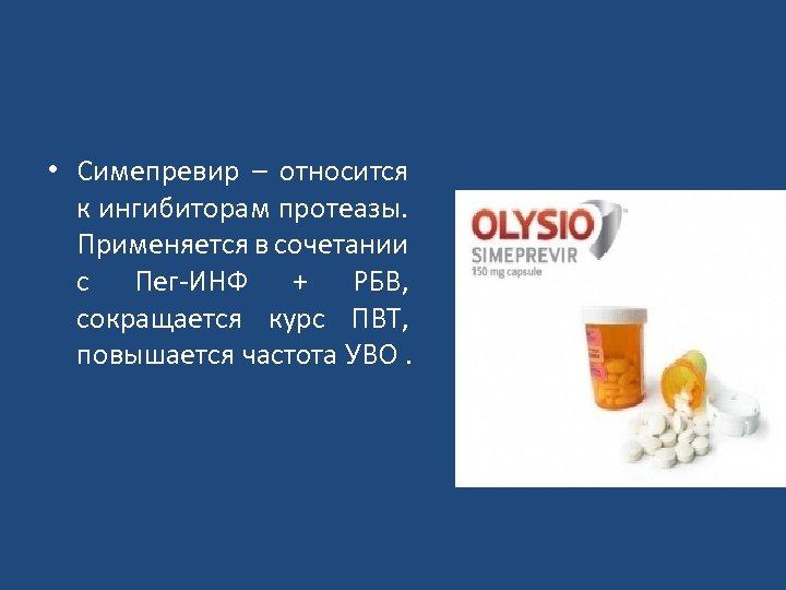 • Симепревир – относится к ингибиторам протеазы. Применяется в сочетании с Пег-ИНФ +