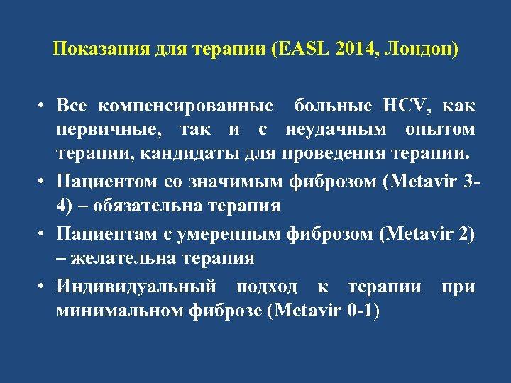 Показания для терапии (EASL 2014, Лондон) • Все компенсированные больные HCV, как первичные, так