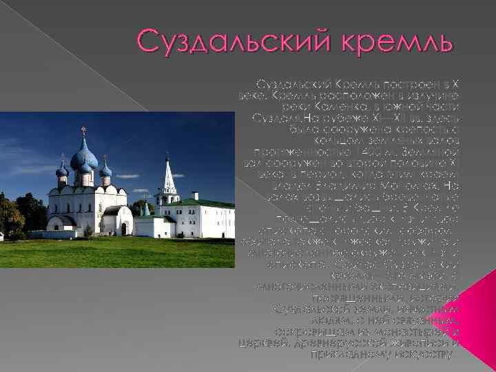 Суздальский кремль Суздальский Кремль построен в X веке. Кремль расположен в излучине реки Каменка,