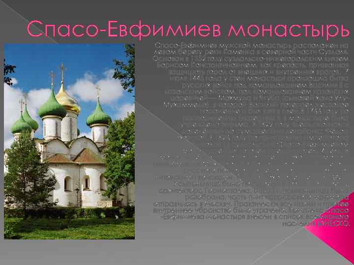 Спасо-Евфимиев монастырь Спасо-Евфимиев мужской монастырь расположен на левом берегу реки Каменка в северной части