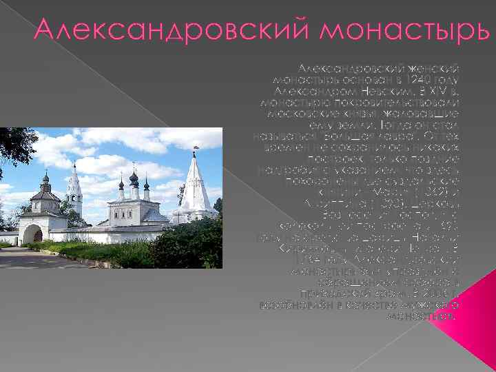 Александровский монастырь Александровский женский монастырь основан в 1240 году Александром Невским. В XIV в.