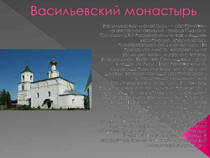 Васильевский монастырь — расположен на восточной окраине города Суздаля. Основан в XIII первоначально как