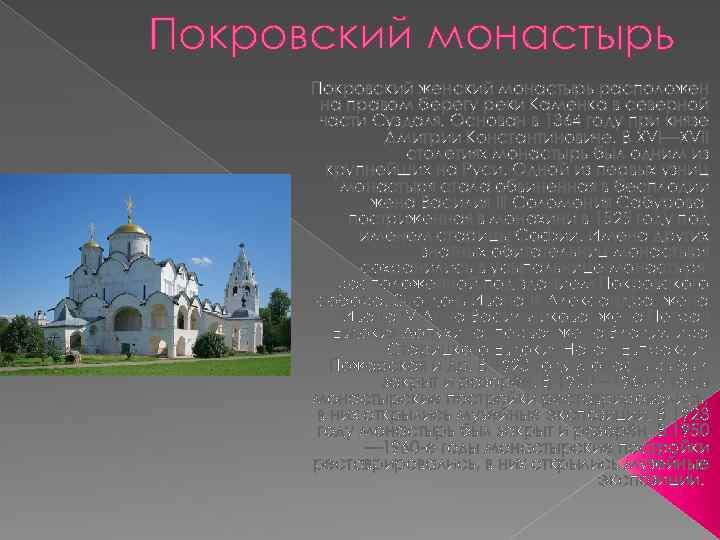 Покровский монастырь Покровский женский монастырь расположен на правом берегу реки Каменка в северной части