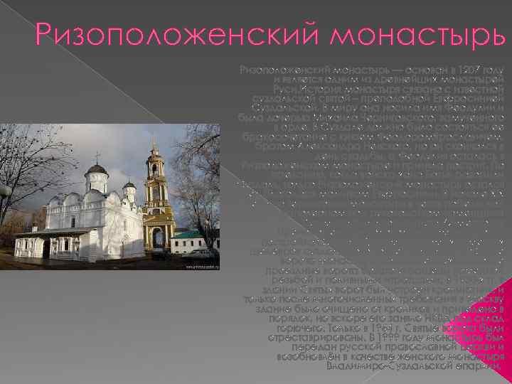 Ризоположенский монастырь — основан в 1207 году и является одним из древнейших монастырей Руси.