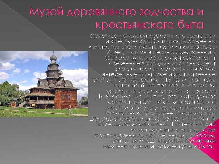 Музей деревянного зодчества и крестьянского быта Суздальский музей деревянного зодчества и крестьянского быта расположен