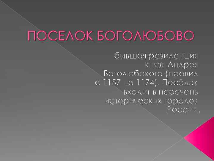 ПОСЕЛОК БОГОЛЮБОВО бывшая резиденция князя Андрея Боголюбского (правил с 1157 по 1174). Посёлок входит
