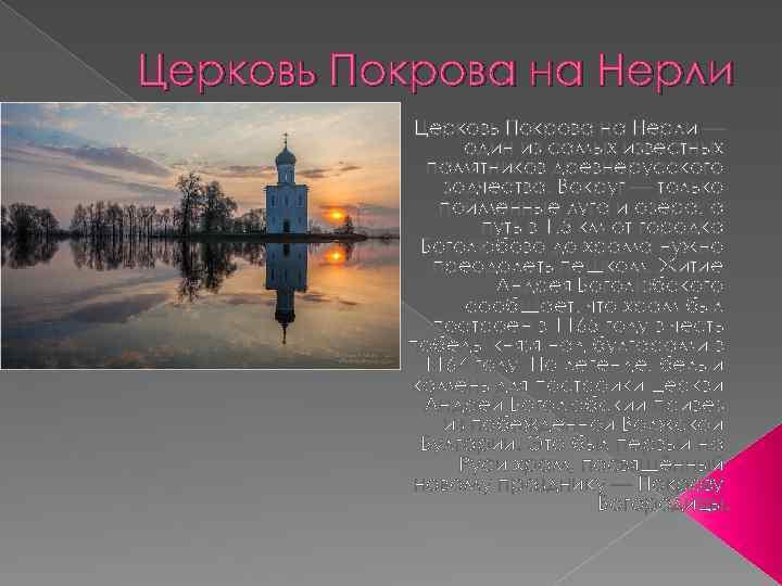 Церковь Покрова на Нерли — один из самых известных памятников древнерусского зодчества. Вокруг —