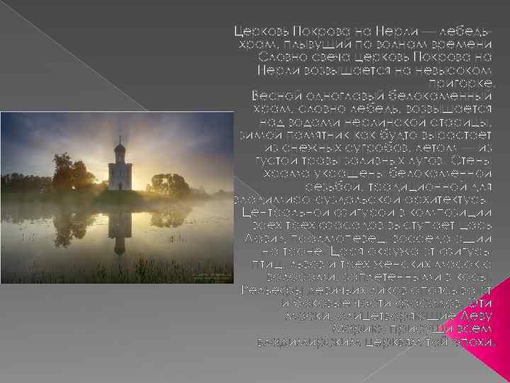 Церковь Покрова на Нерли — лебедьхрам, плывущий по волнам времени Словно свеча церковь Покрова