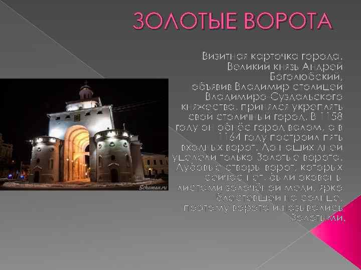ЗОЛОТЫЕ ВОРОТА Визитная карточка города. Великий князь Андрей Боголюбский, объявив Владимир столицей Владимиро-Суздальского княжества,