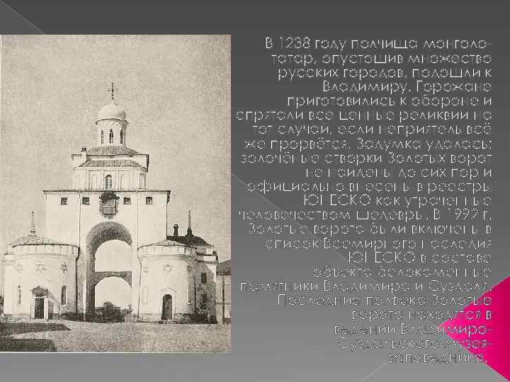 В 1238 году полчища монголотатар, опустошив множество русских городов, подошли к Владимиру. Горожане приготовились