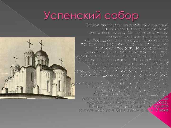 Успенский собор Собор поставлен на крайней и высокой части холма, завершая древний центр Владимира.