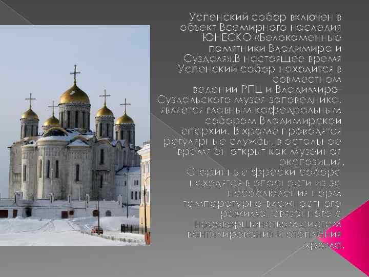 Успенский собор включен в объект Всемирного наследия ЮНЕСКО «Белокаменные памятники Владимира и Суздаля» .
