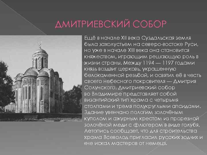 ДМИТРИЕВСКИЙ СОБОР Ещё в начале XII века Суздальская земля была захолустьем на северо-востоке Руси,