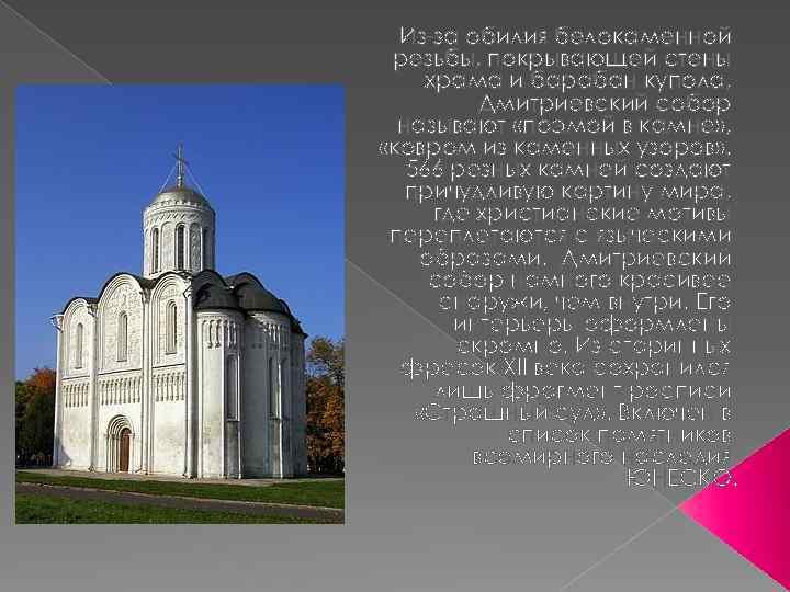 Из-за обилия белокаменной резьбы, покрывающей стены храма и барабан купола, Дмитриевский собор называют