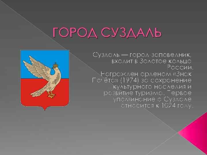 ГОРОД СУЗДАЛЬ Суздаль — город-заповедник, входит в Золотое кольцо России. Награжден орденом «Знак Почёта»