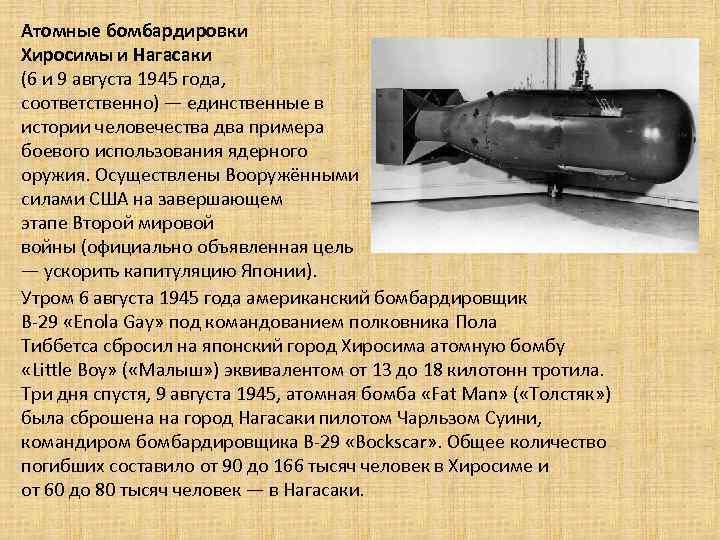 Атомные бомбардировки Хиросимы и Нагасаки (6 и 9 августа 1945 года, соответственно) — единственные