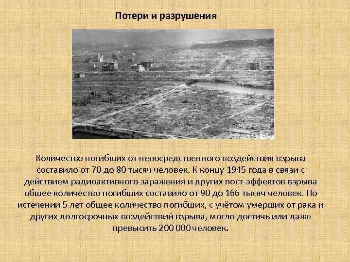 Потери и разрушения Количество погибших от непосредственного воздействия взрыва составило от 70 до 80