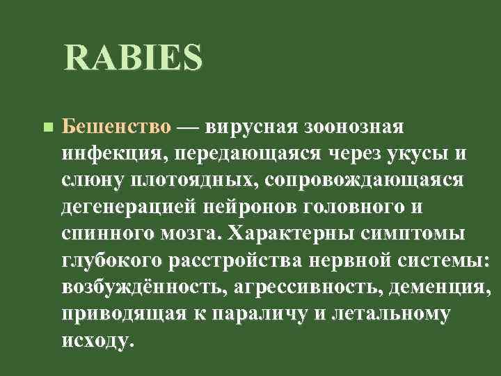RABIES Бешенство — вирусная зоонозная инфекция, передающаяся через укусы и слюну плотоядных, сопровождающаяся дегенерацией