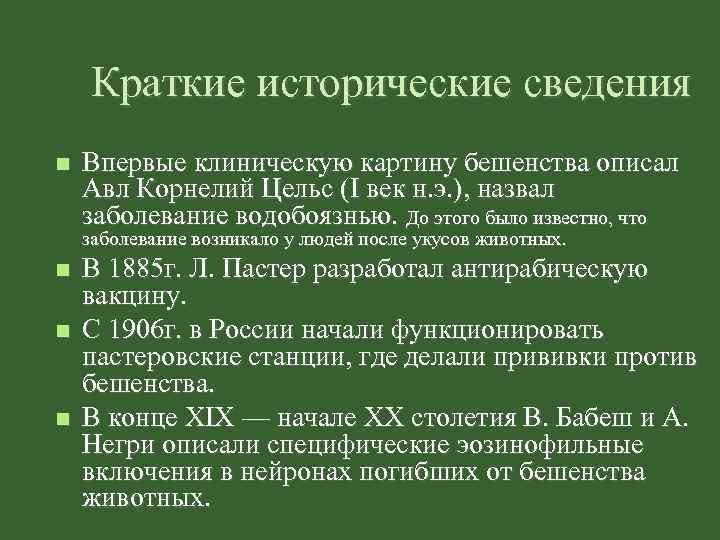 Краткие исторические сведения Впервые клиническую картину бешенства описал Авл Корнелий Цельс (I век н.