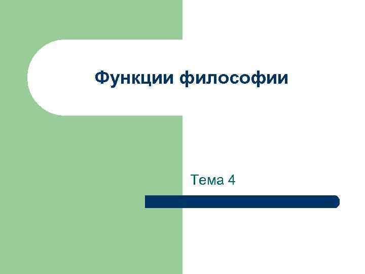 Функции философии Тема 4
