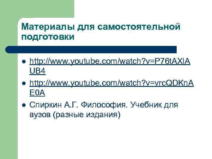 Материалы для самостоятельной подготовки l l l http: //www. youtube. com/watch? v=P 76 t.