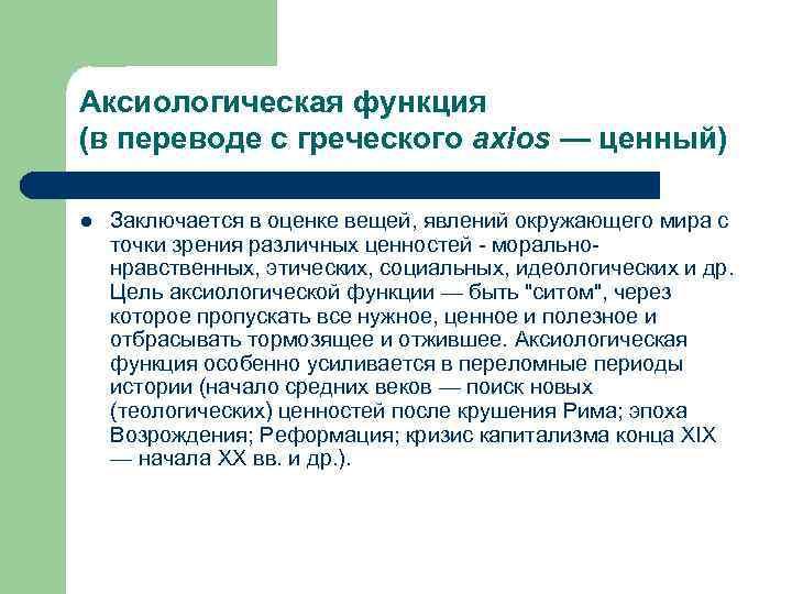 Аксиологическая функция (в переводе с греческого axios — ценный) l Заключается в оценке вещей,
