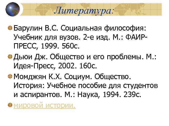 Литература: Барулин В. С. Социальная философия: Учебник для вузов. 2 -е изд. М. :