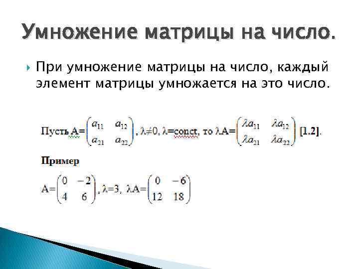 Умножение матрицы на число. При умножение матрицы на число, каждый элемент матрицы умножается на