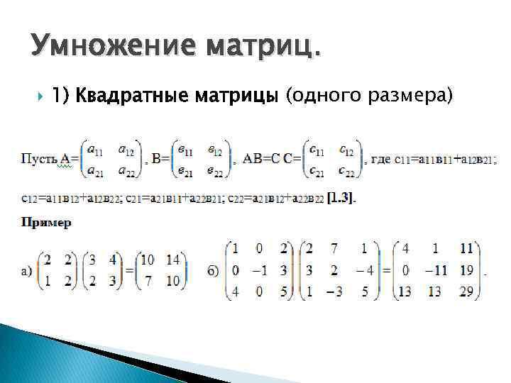 Умножение матриц. 1) Квадратные матрицы (одного размера)