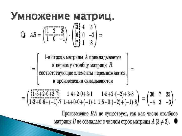 Умножение матриц.