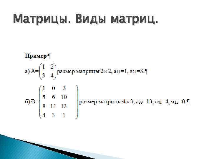 Матрицы. Виды матриц.