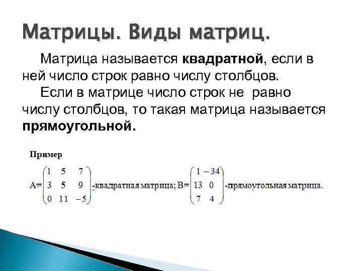 Матрицы. Виды матриц. Матрица называется квадратной, если в ней число строк равно числу столбцов.