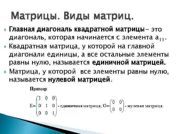 Матрицы. Виды матриц. Главная диагональ квадратной матрицы- это диагональ, которая начинается с элемента а