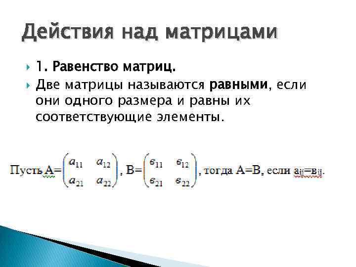 Действия над матрицами 1. Равенство матриц. Две матрицы называются равными, если они одного размера
