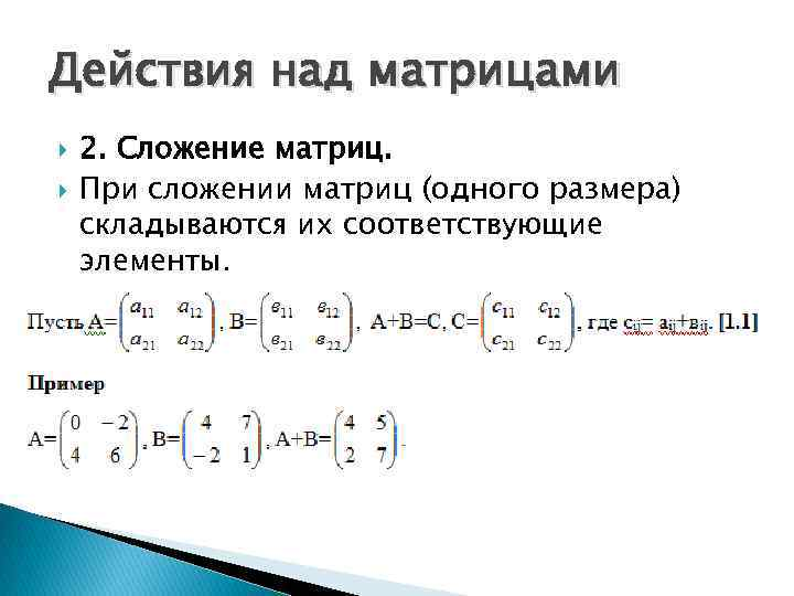 Действия над матрицами 2. Сложение матриц. При сложении матриц (одного размера) складываются их соответствующие