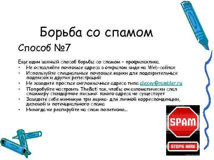 Борьба со спамом Способ № 7 Еще один важный способ борьбы со спамом –