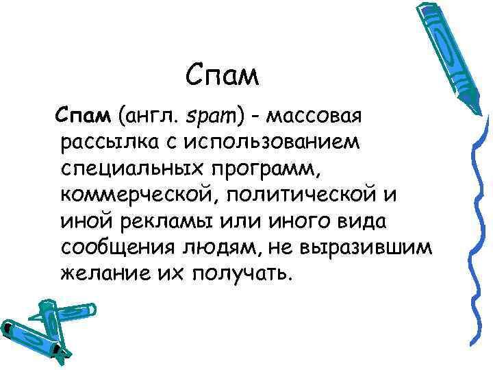 Спам (англ. spam) - массовая рассылка с использованием специальных программ, коммерческой, политической и иной
