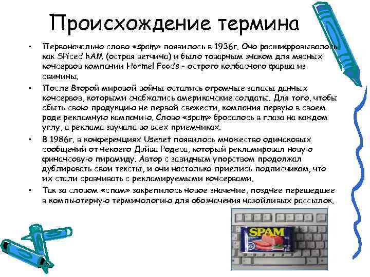 Происхождение термина • • Первоначально слово «spam» появилось в 1936 г. Оно расшифровывалось как