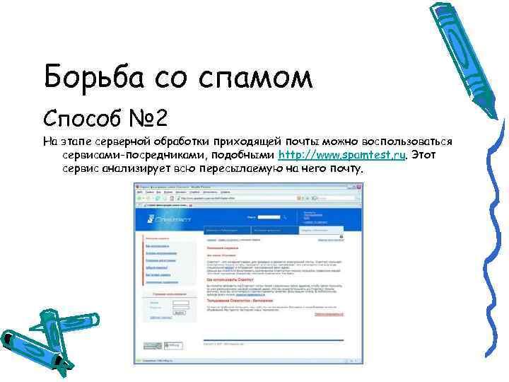 Борьба со спамом Способ № 2 На этапе серверной обработки приходящей почты можно воспользоваться