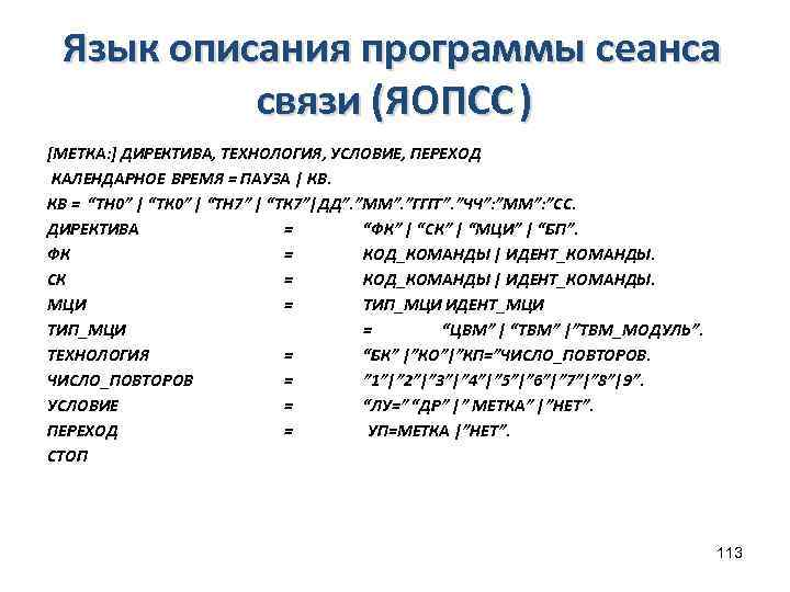 Язык описания программы сеанса связи (ЯОПСС ) [МЕТКА: ] ДИРЕКТИВА, ТЕХНОЛОГИЯ, УСЛОВИЕ, ПЕРЕХОД КАЛЕНДАРНОЕ