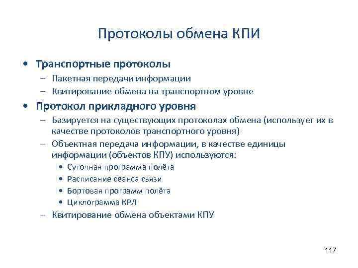 Протоколы обмена КПИ • Транспортные протоколы – Пакетная передачи информации – Квитирование обмена на